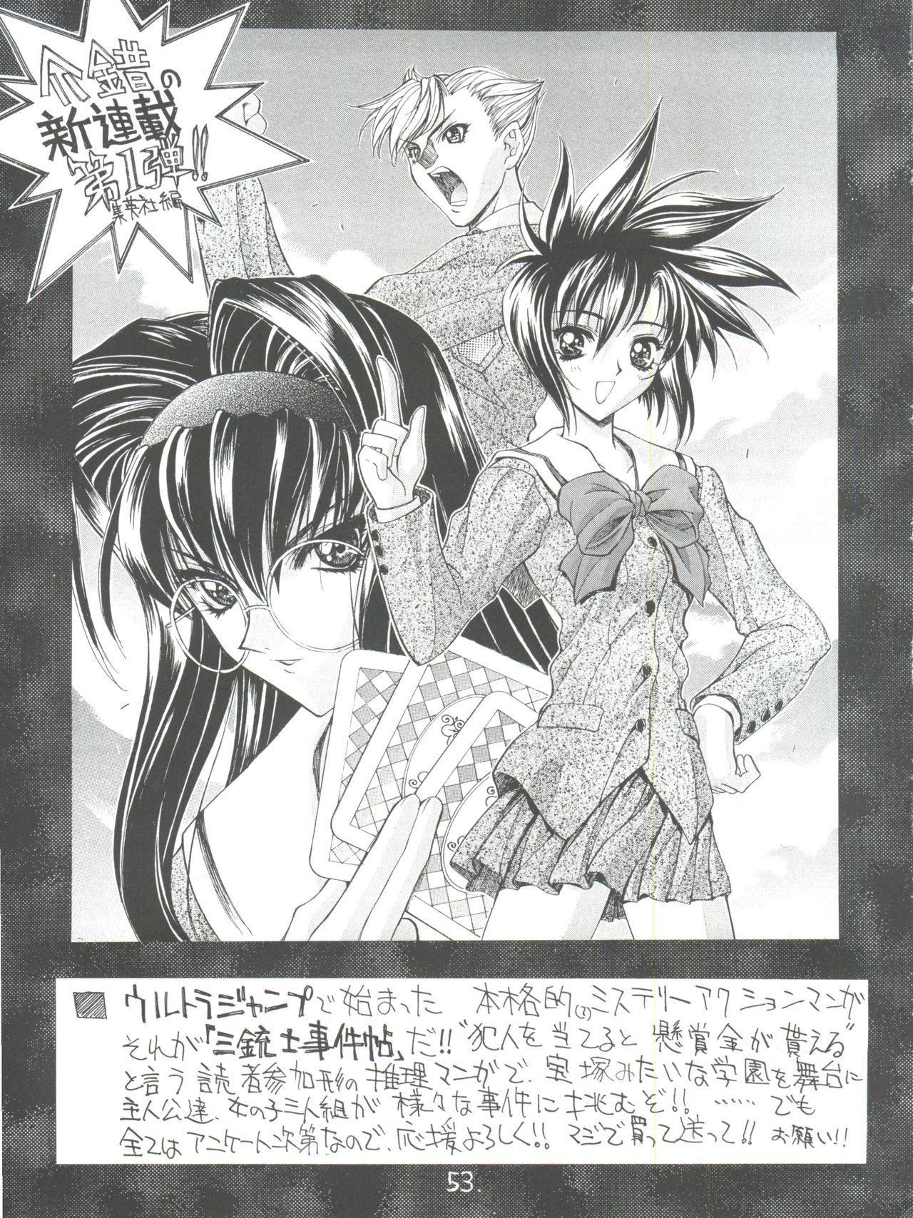 Shinku no Shounen Densetsu 51