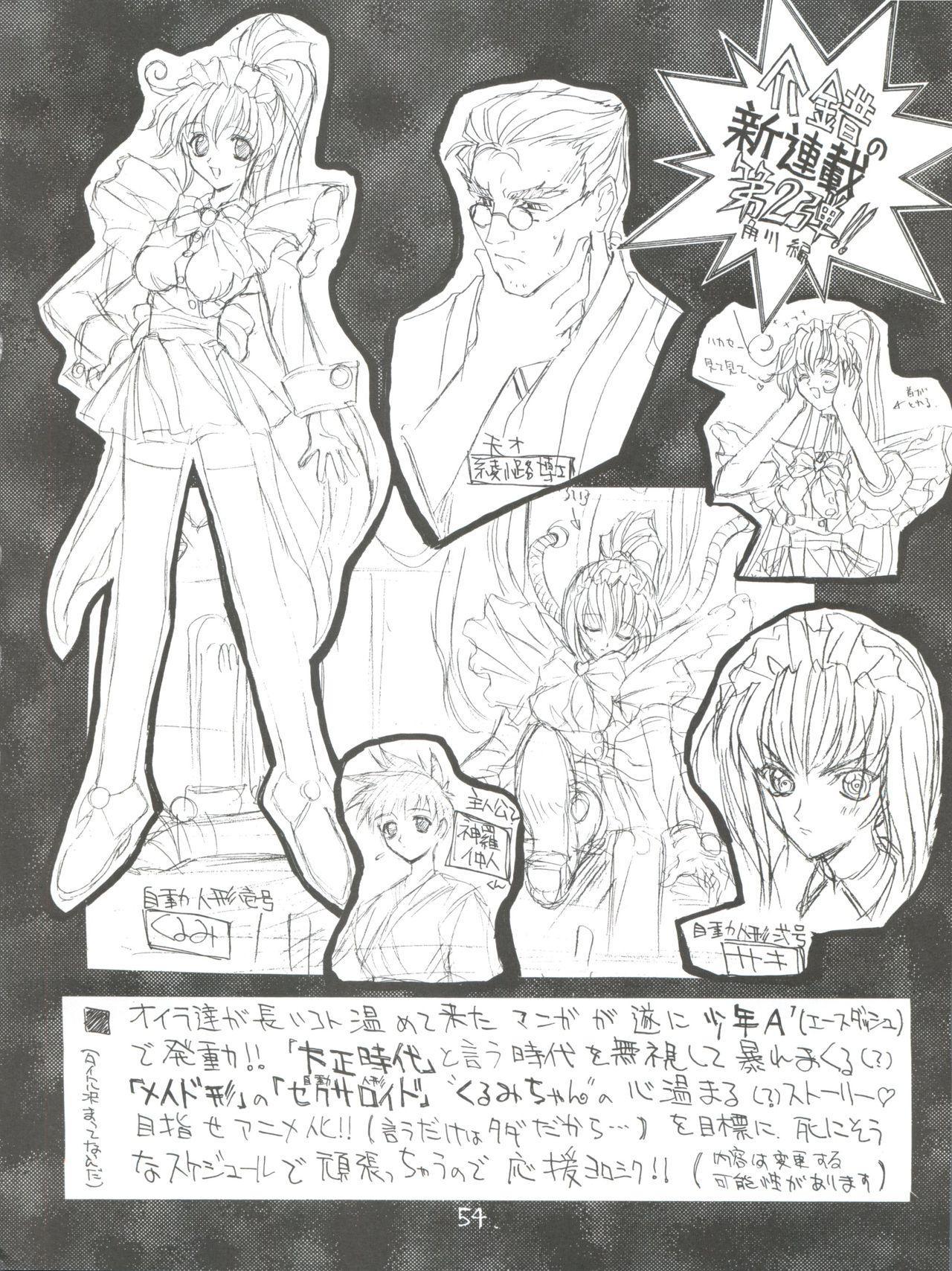 Shinku no Shounen Densetsu 52