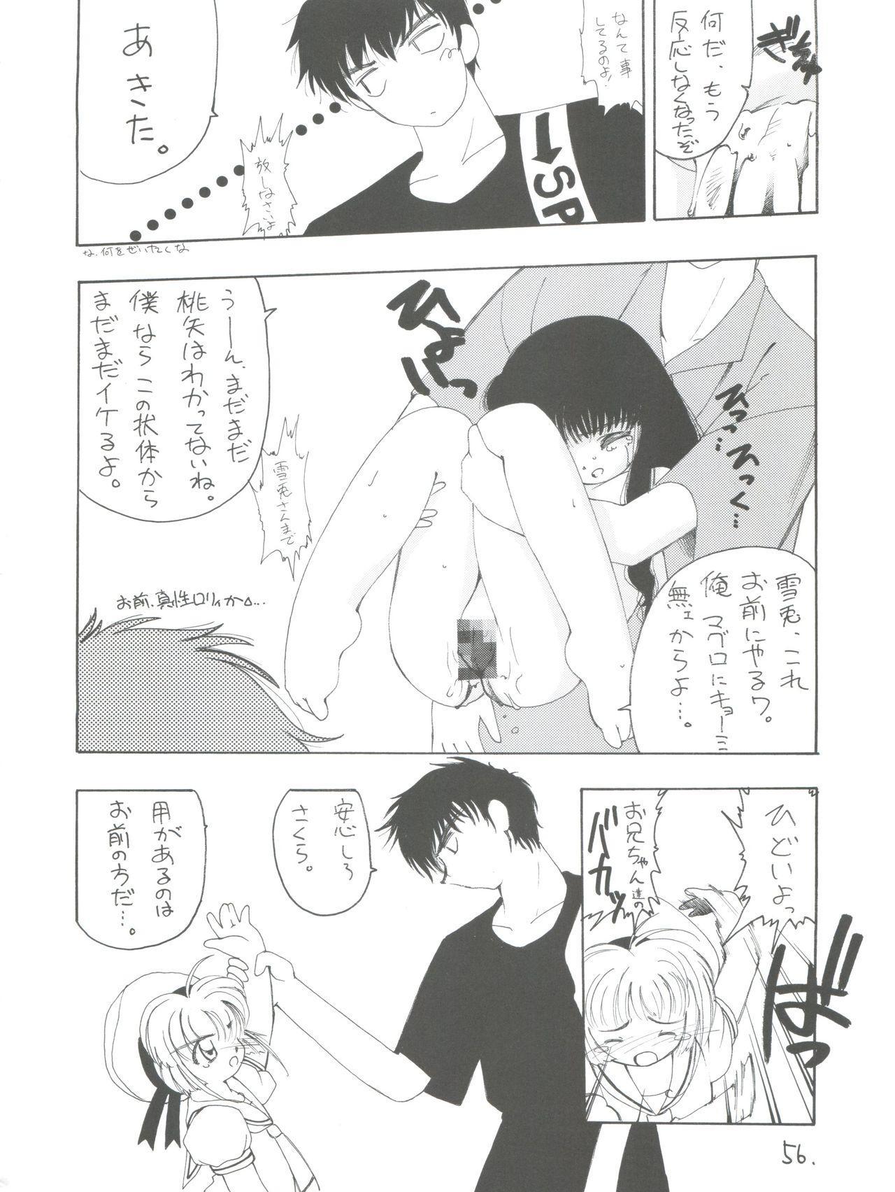 Shinku no Shounen Densetsu 54