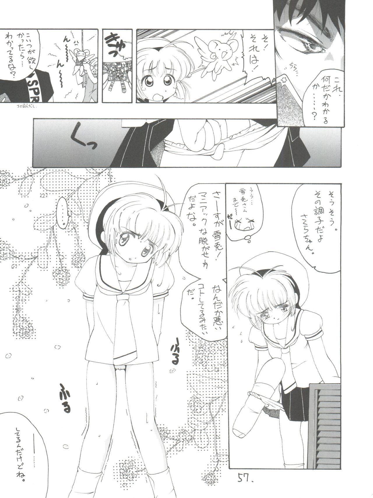 Shinku no Shounen Densetsu 55