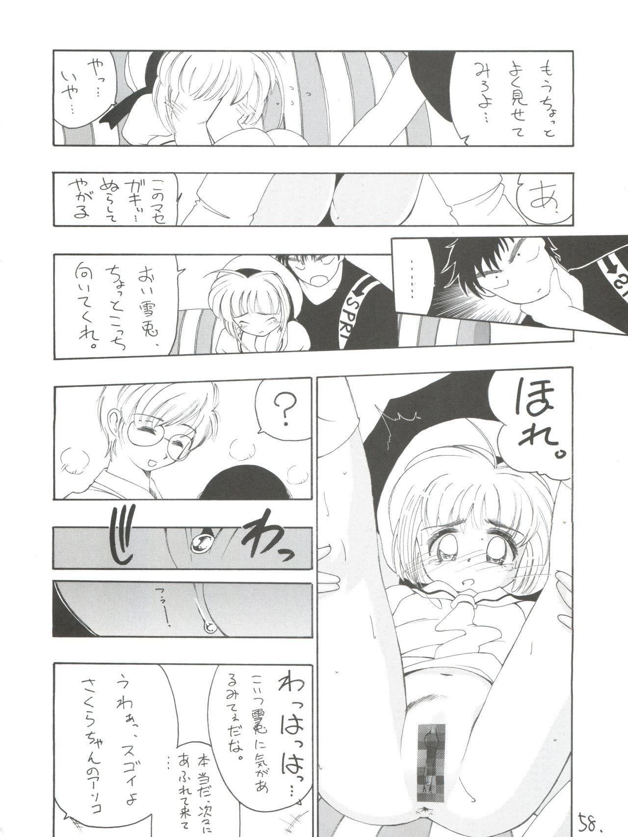 Shinku no Shounen Densetsu 56