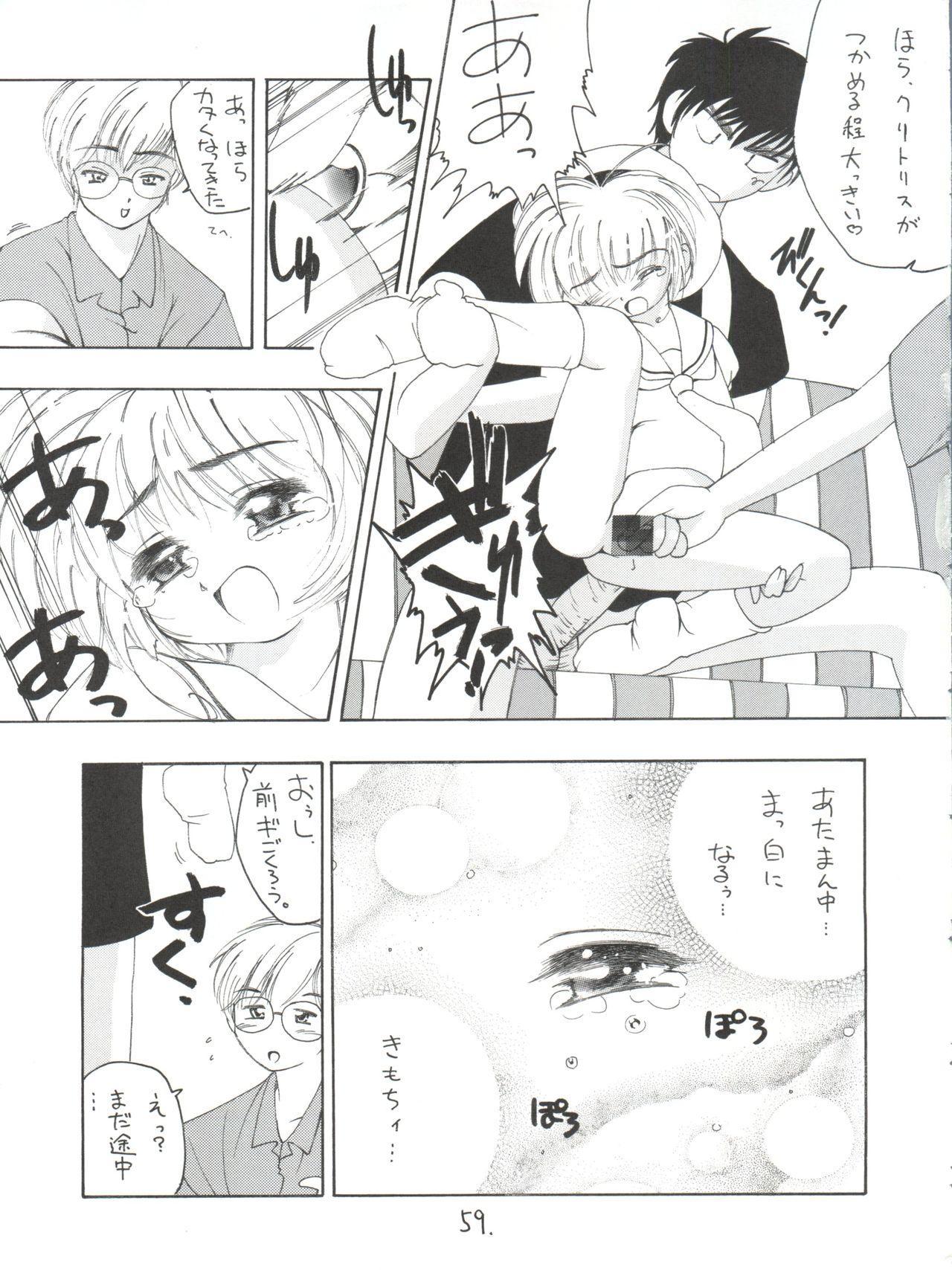 Shinku no Shounen Densetsu 57