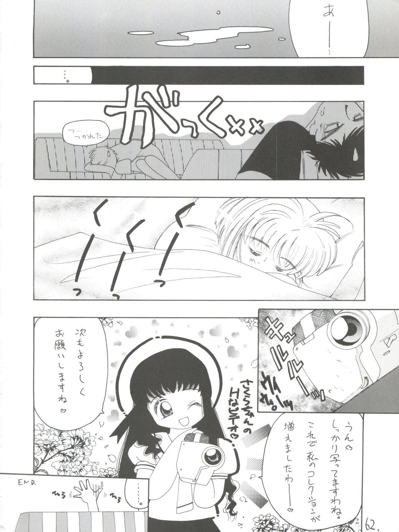 Shinku no Shounen Densetsu 60