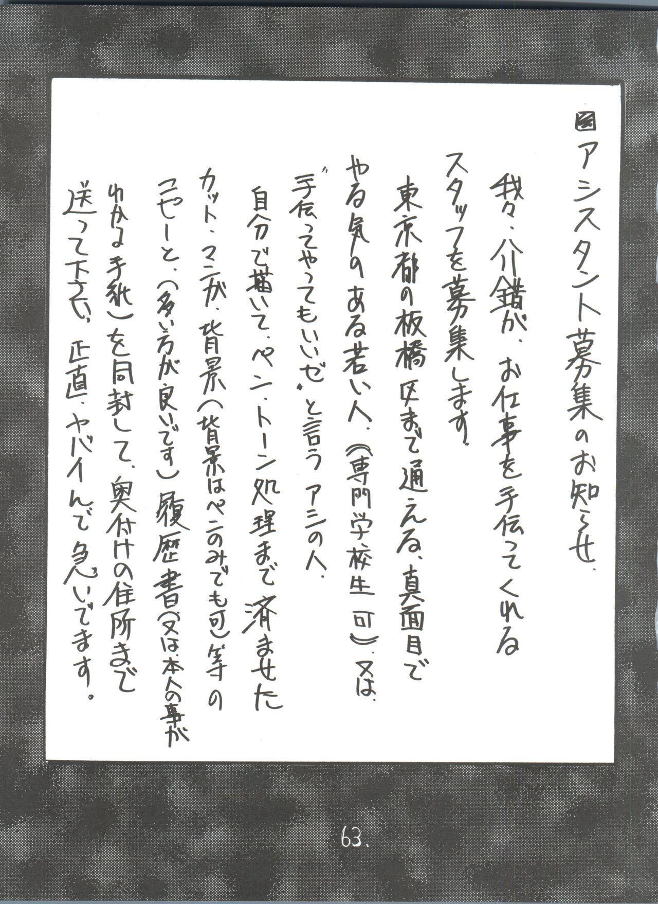 Shinku no Shounen Densetsu 61
