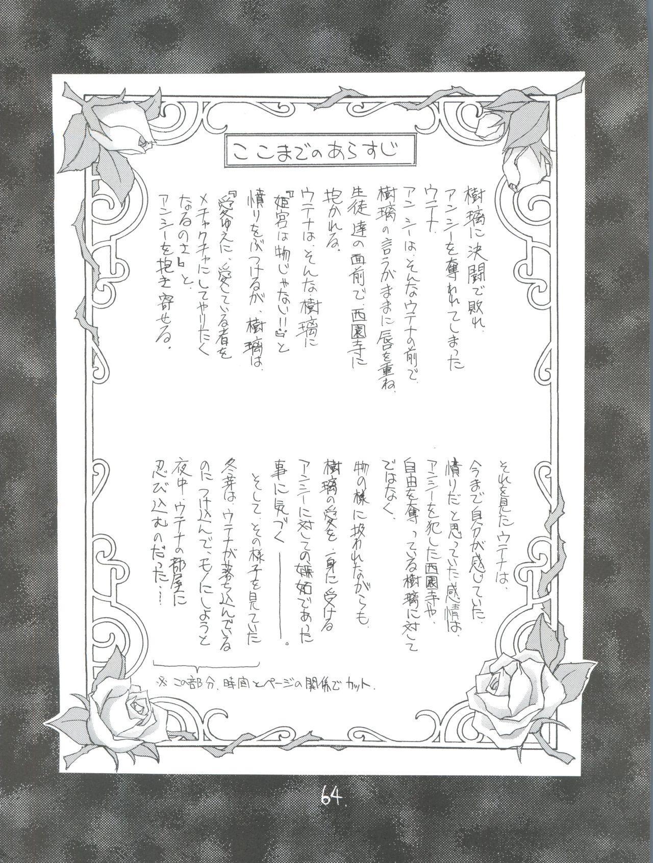 Shinku no Shounen Densetsu 62