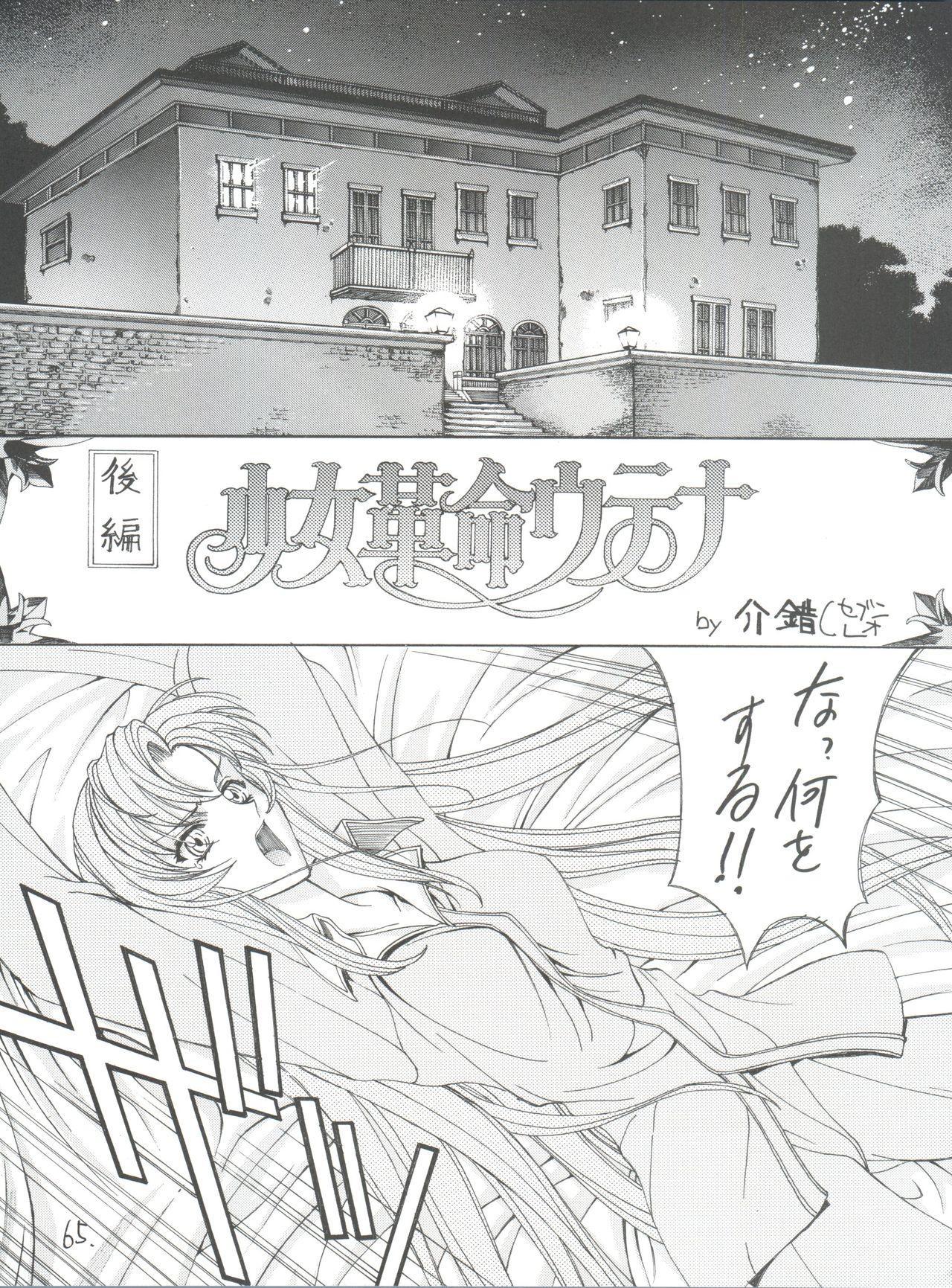 Shinku no Shounen Densetsu 63