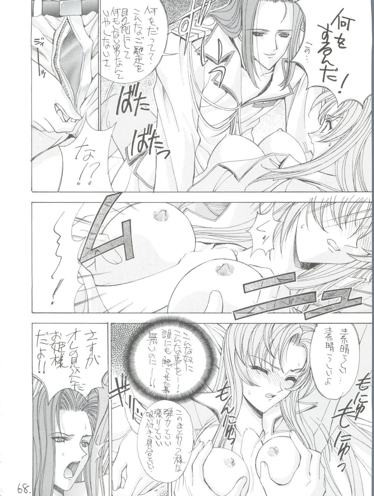 Shinku no Shounen Densetsu 66