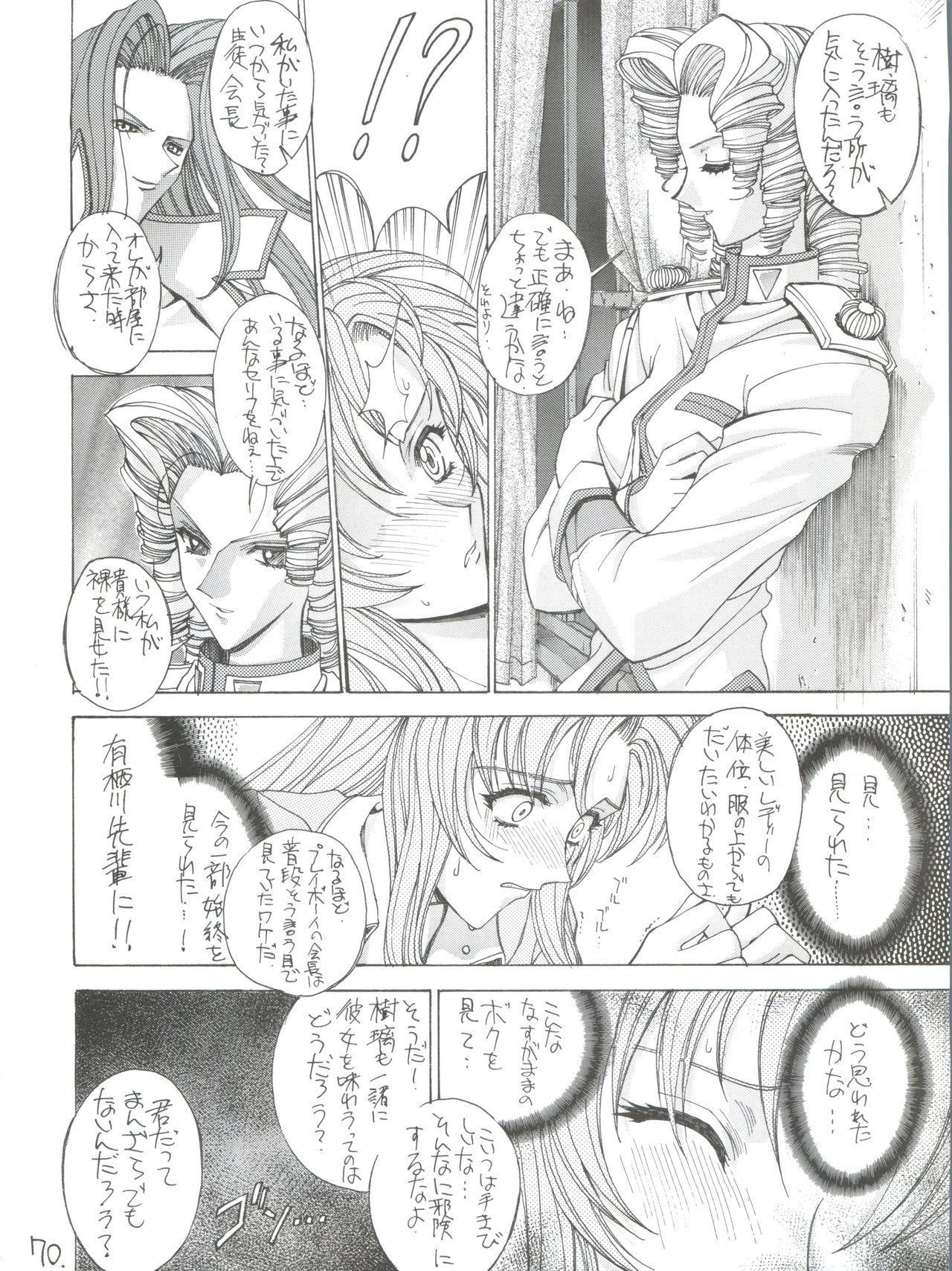 Shinku no Shounen Densetsu 68
