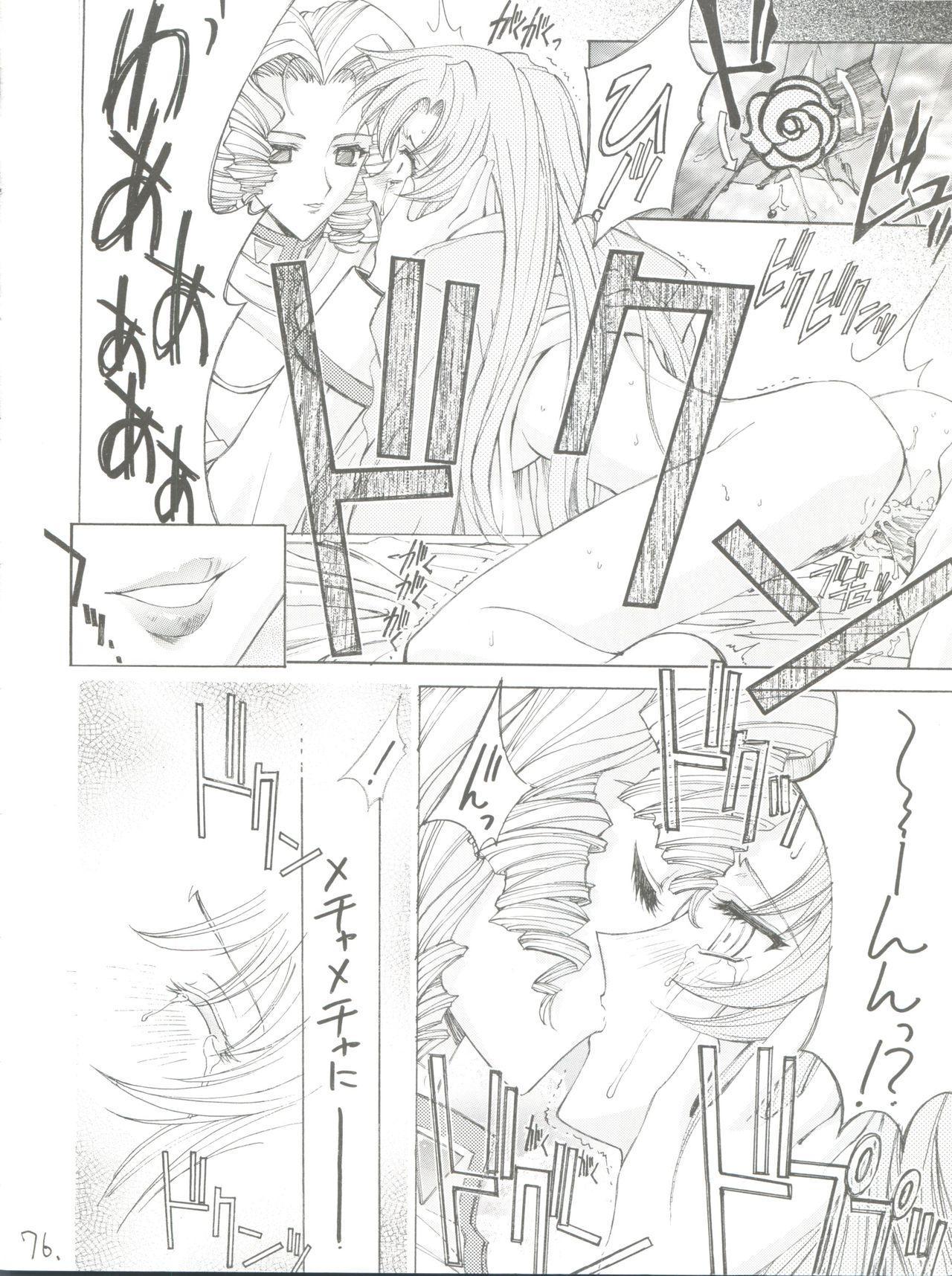 Shinku no Shounen Densetsu 74