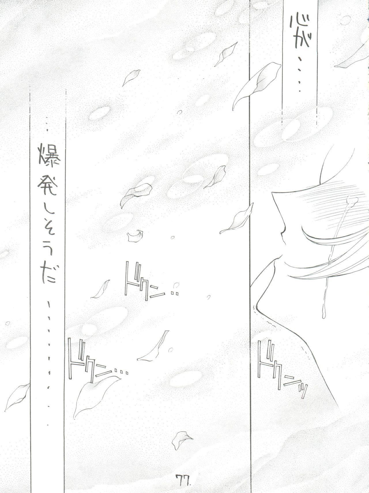 Shinku no Shounen Densetsu 75