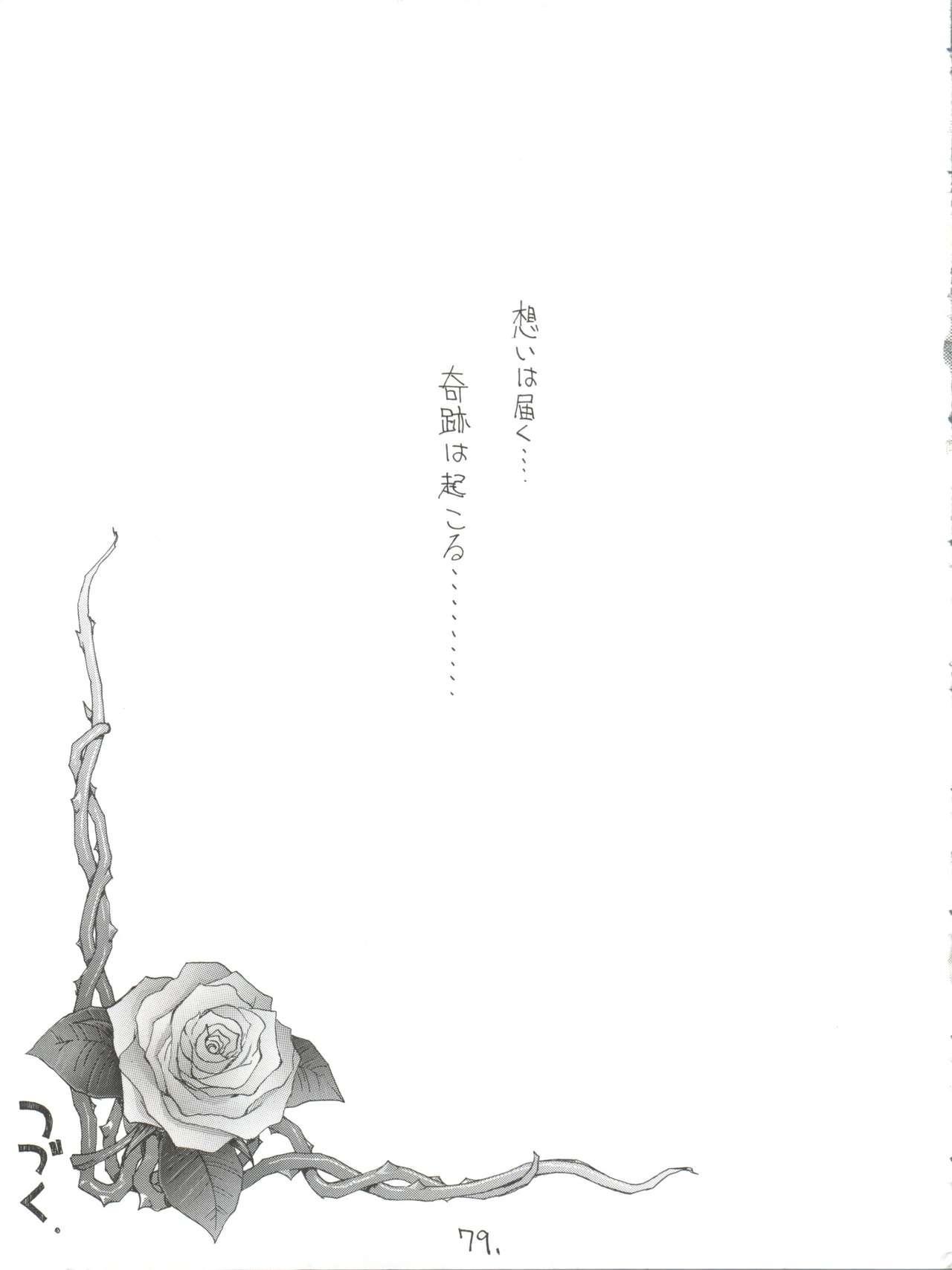 Shinku no Shounen Densetsu 77