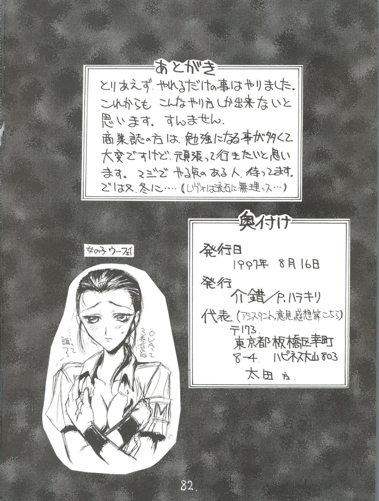 Shinku no Shounen Densetsu 80