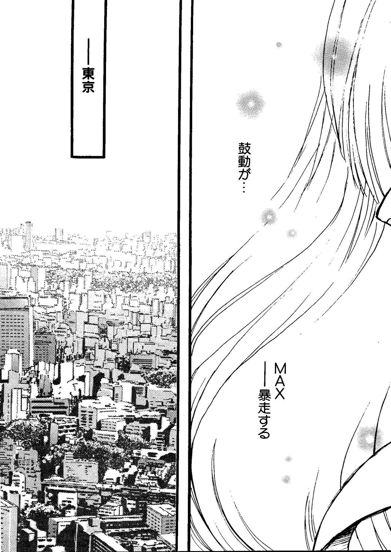 Love Chara Taizen No. 11 129