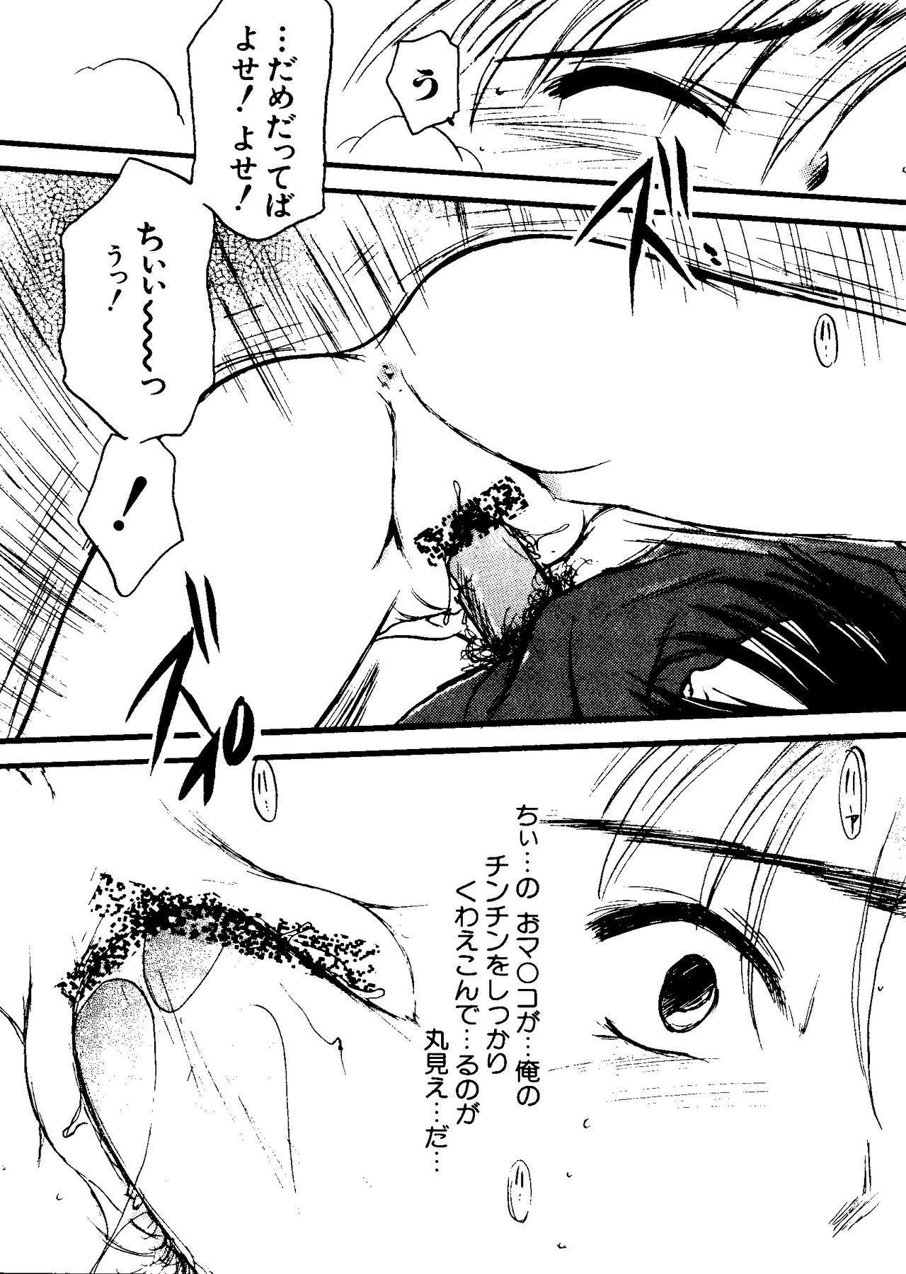 Love Chara Taizen No. 11 152