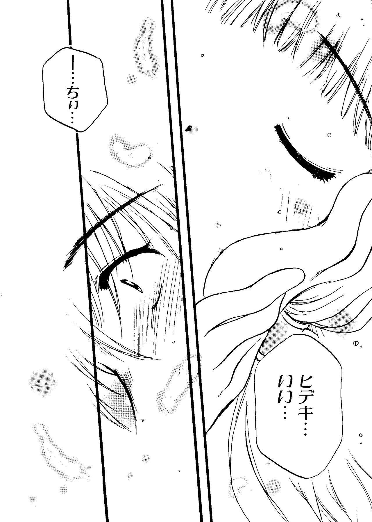Love Chara Taizen No. 11 158