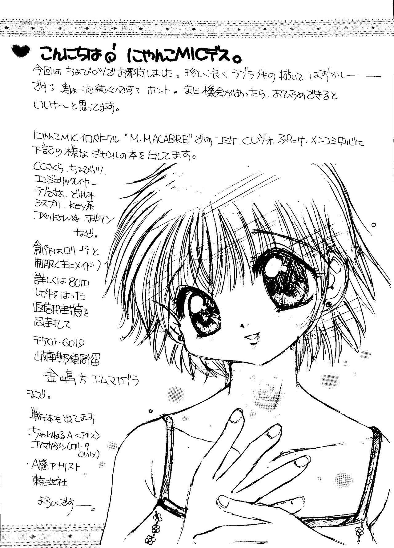 Love Chara Taizen No. 11 160