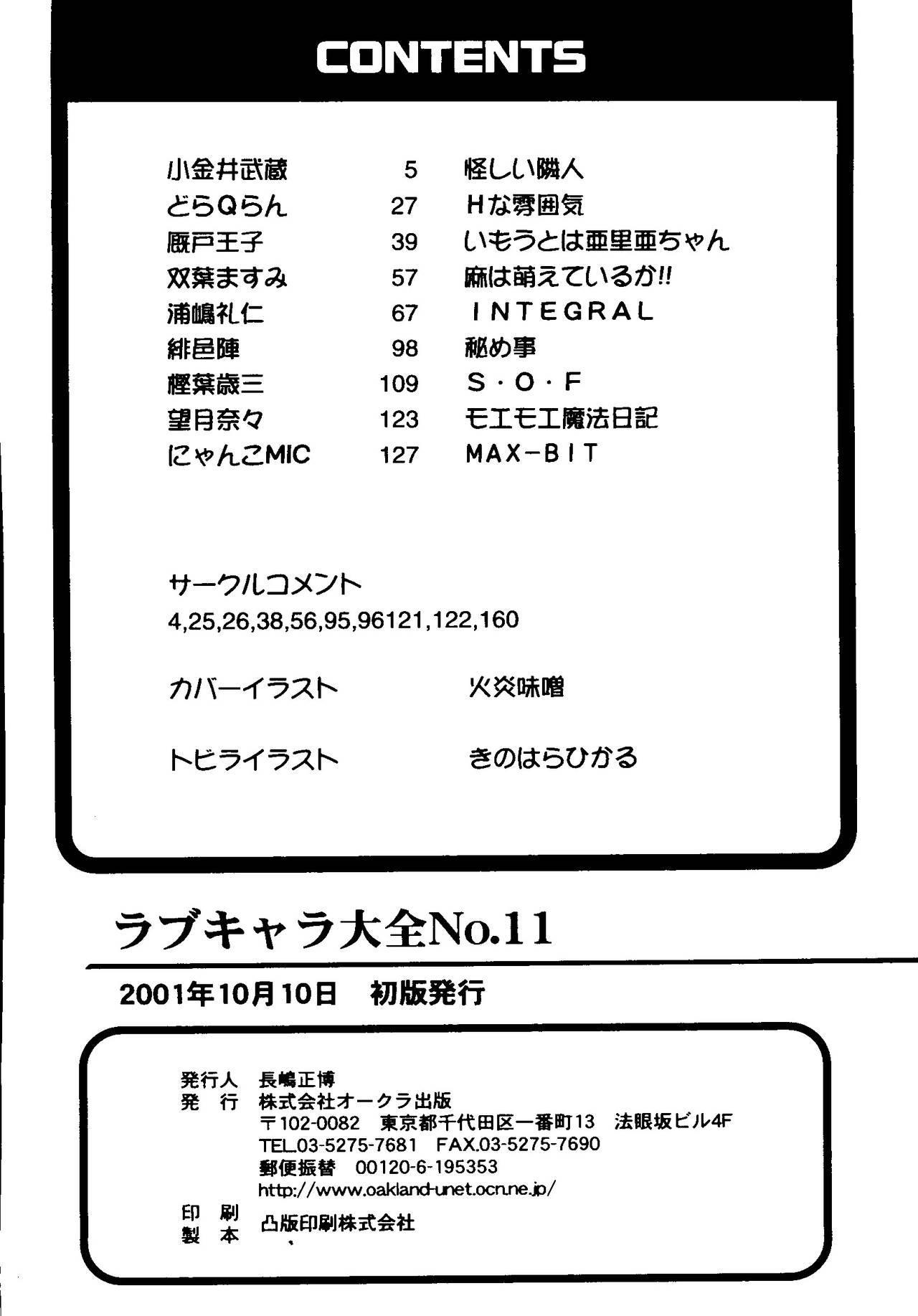 Love Chara Taizen No. 11 162