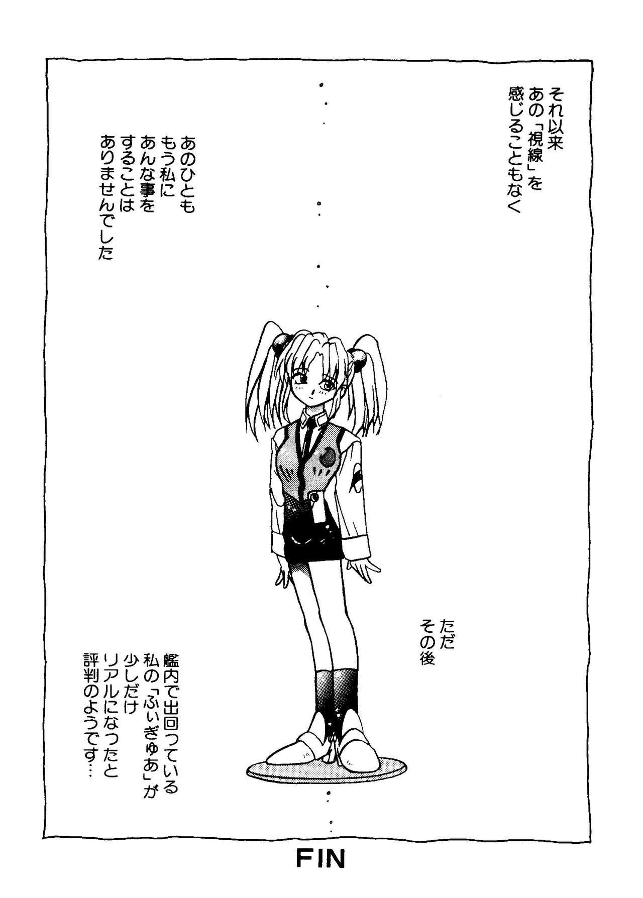 Love Chara Taizen No. 11 94