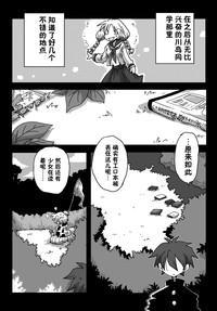 Teisou Gyakuten Sekai Shojo Kari 9
