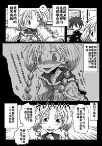Teisou Gyakuten Sekai Shojo Kari 7