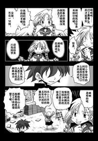 Teisou Gyakuten Sekai Shojo Kari 8
