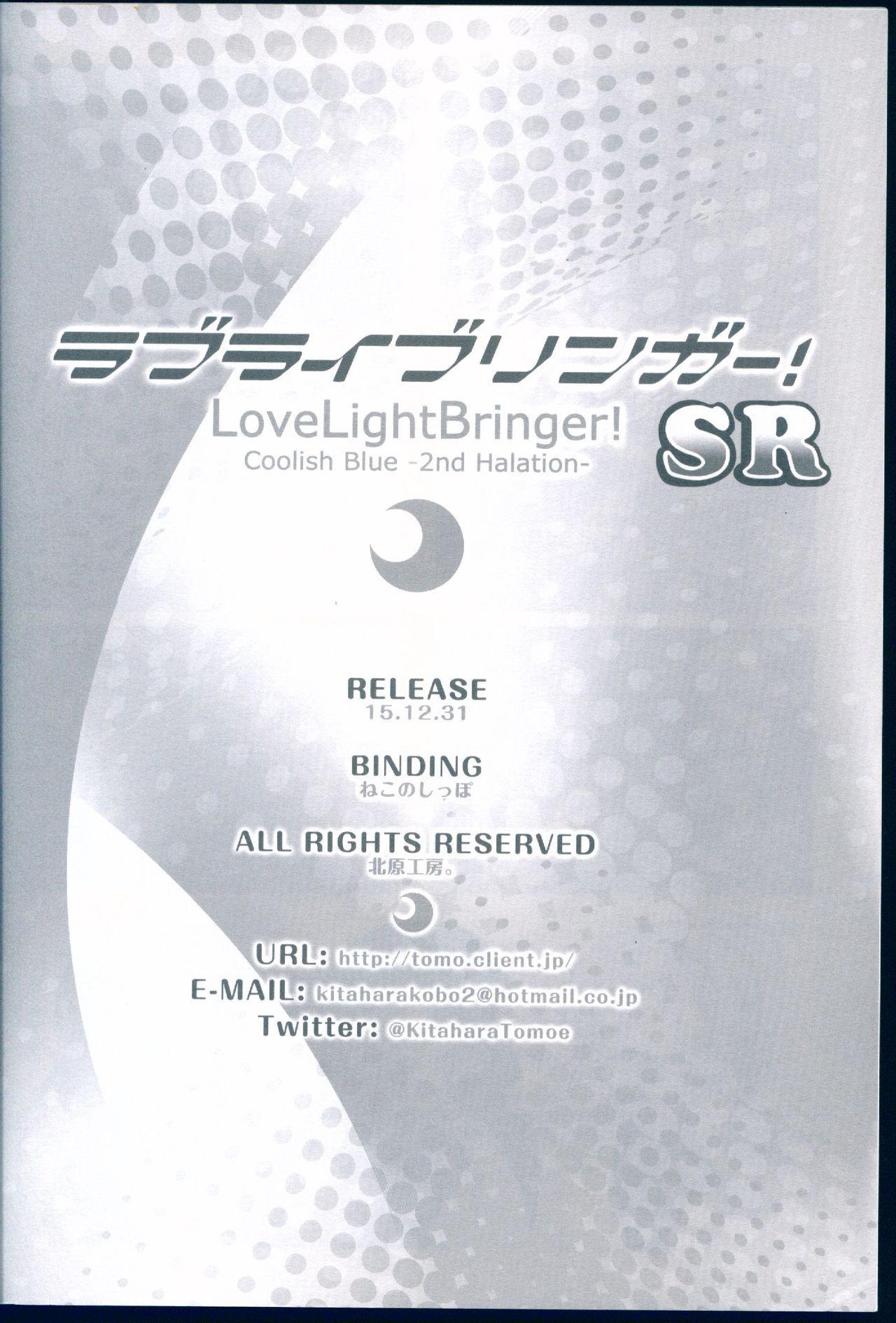 Love Light Bringer! Coolish Blue 45