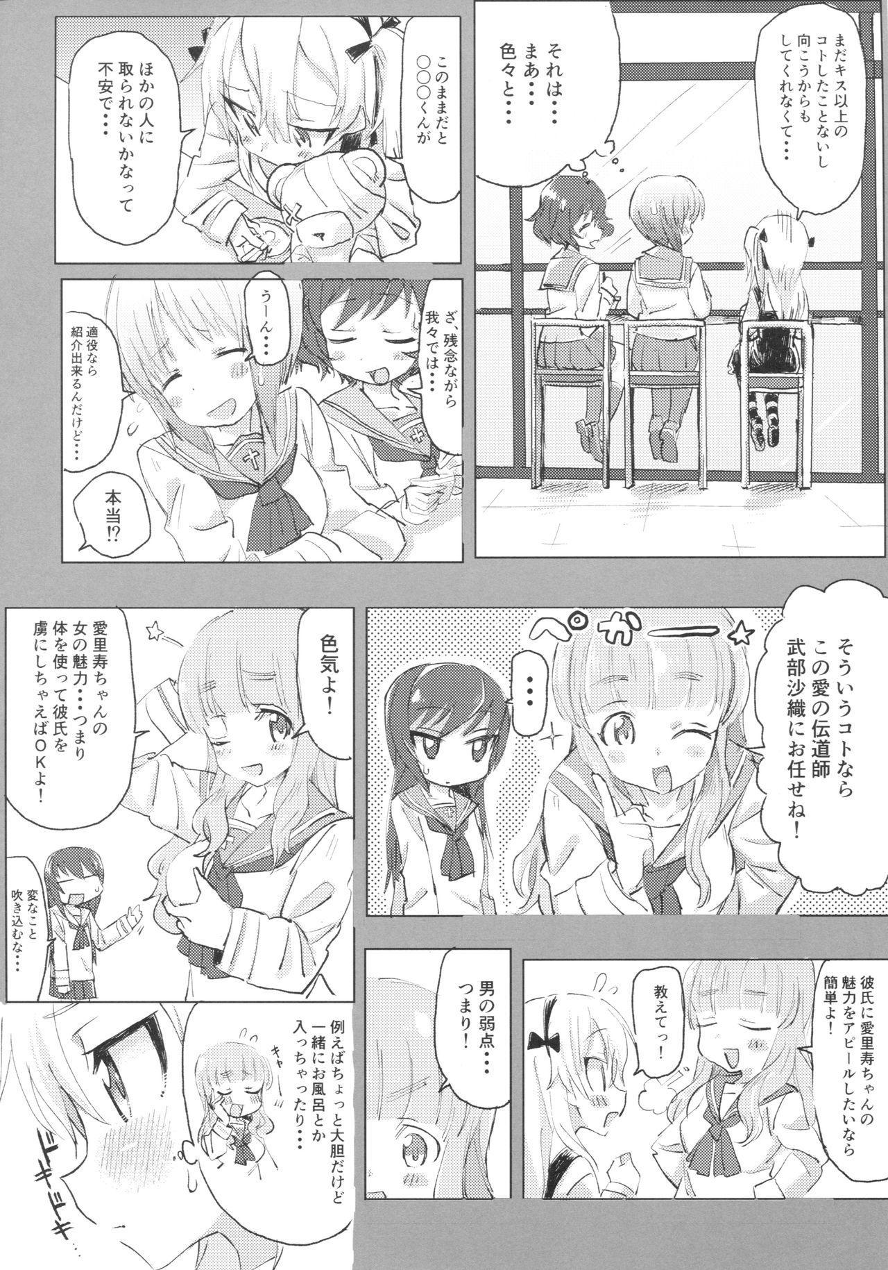 Shimada Arisu to Tappuri Amaama Ichaicha Love love Shite Chottodake Sex suru Atsui Hon 17