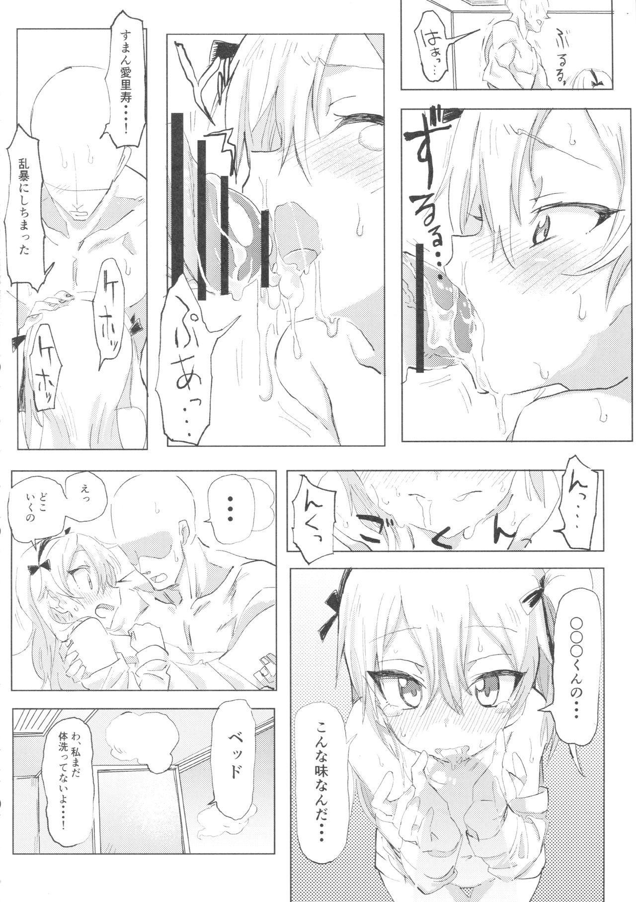 Shimada Arisu to Tappuri Amaama Ichaicha Love love Shite Chottodake Sex suru Atsui Hon 26