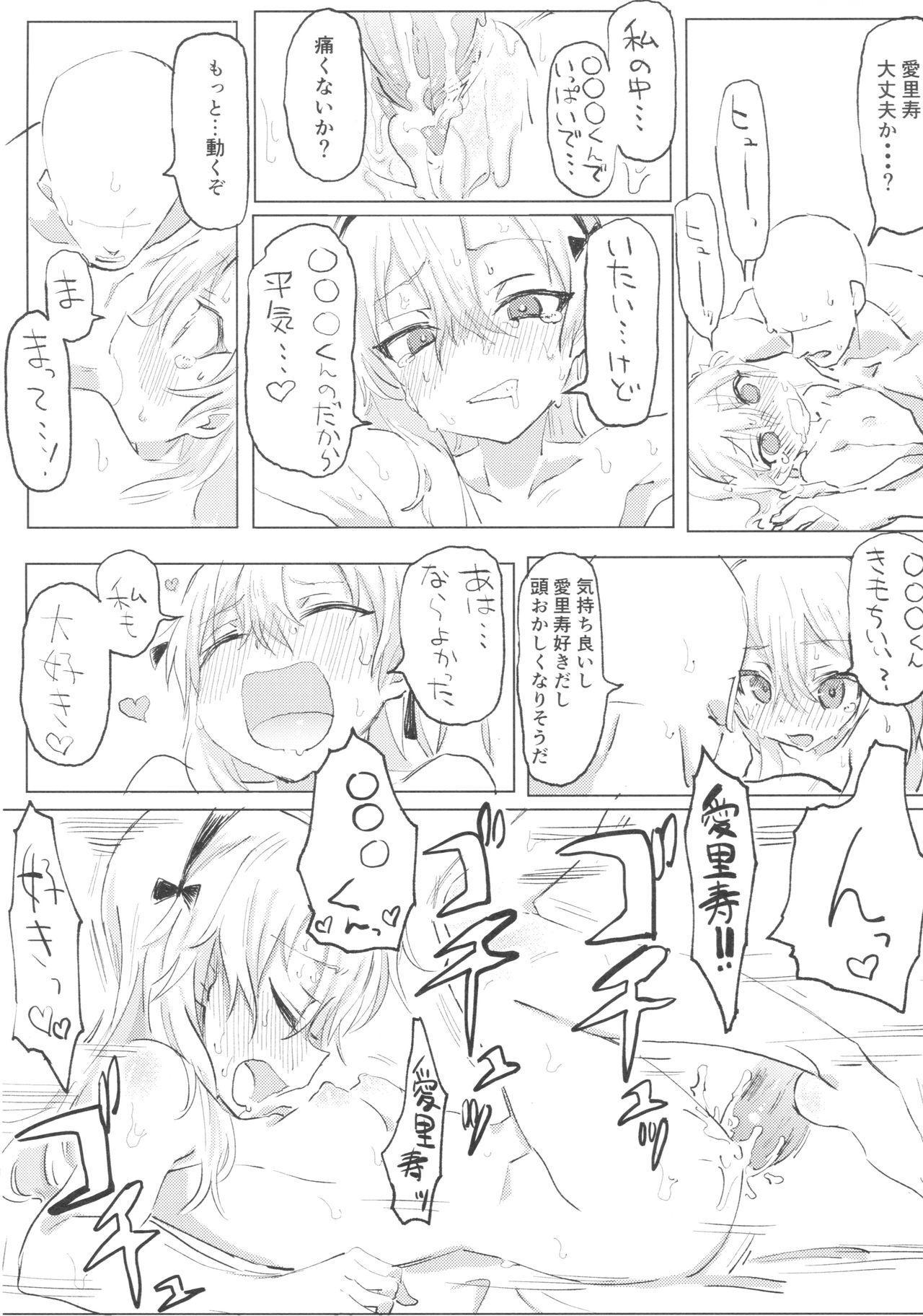 Shimada Arisu to Tappuri Amaama Ichaicha Love love Shite Chottodake Sex suru Atsui Hon 38