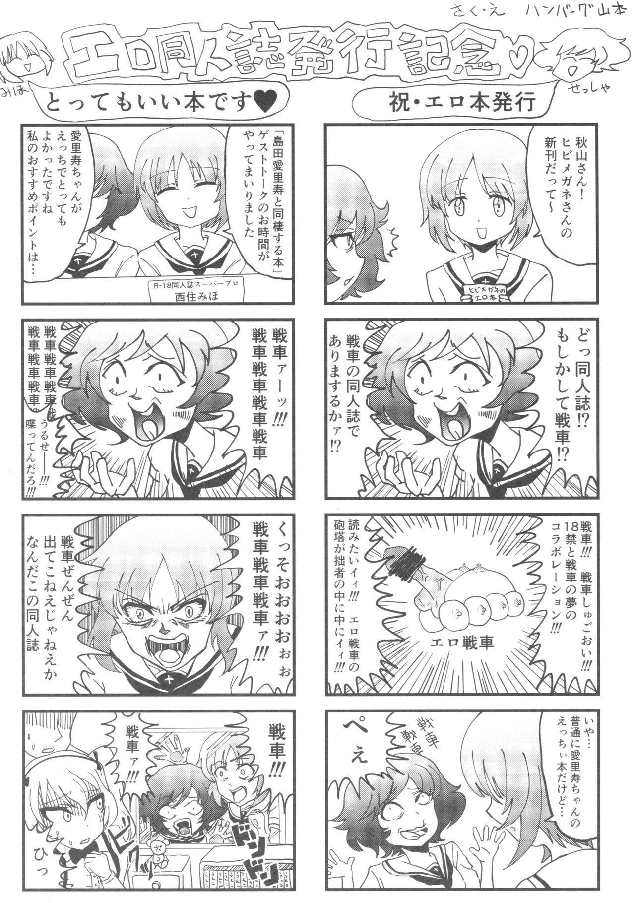 Shimada Arisu to Tappuri Amaama Ichaicha Love love Shite Chottodake Sex suru Atsui Hon 44