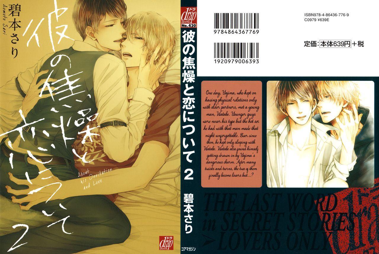 Kare no Shousou to Koi ni Tsuite 2 Ch. 1-4 0