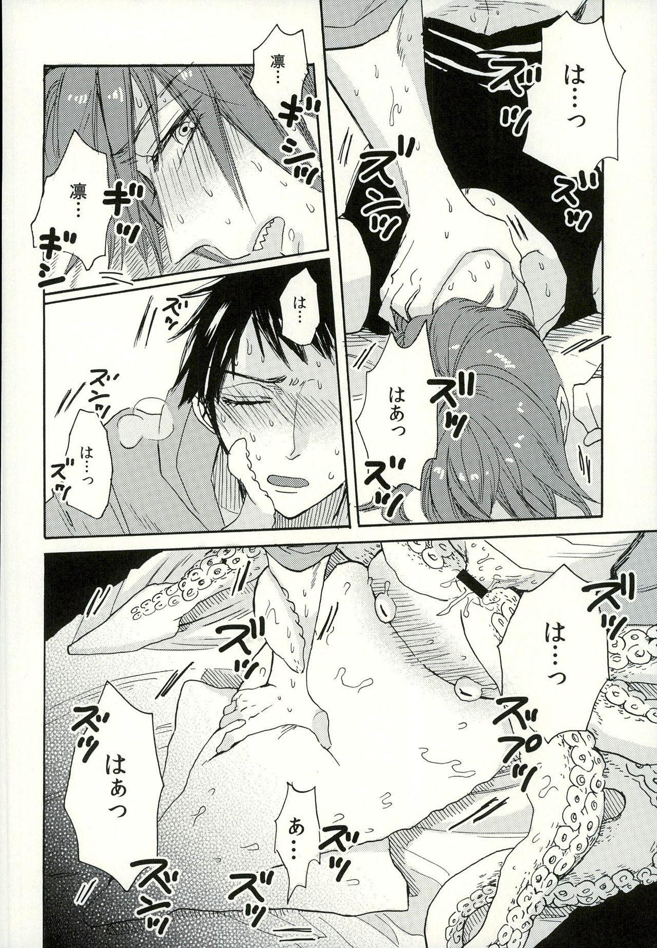 (SUPERKansai20) [hn (Pirori)] Sou-chan Jana-ika!? (Free!) 14