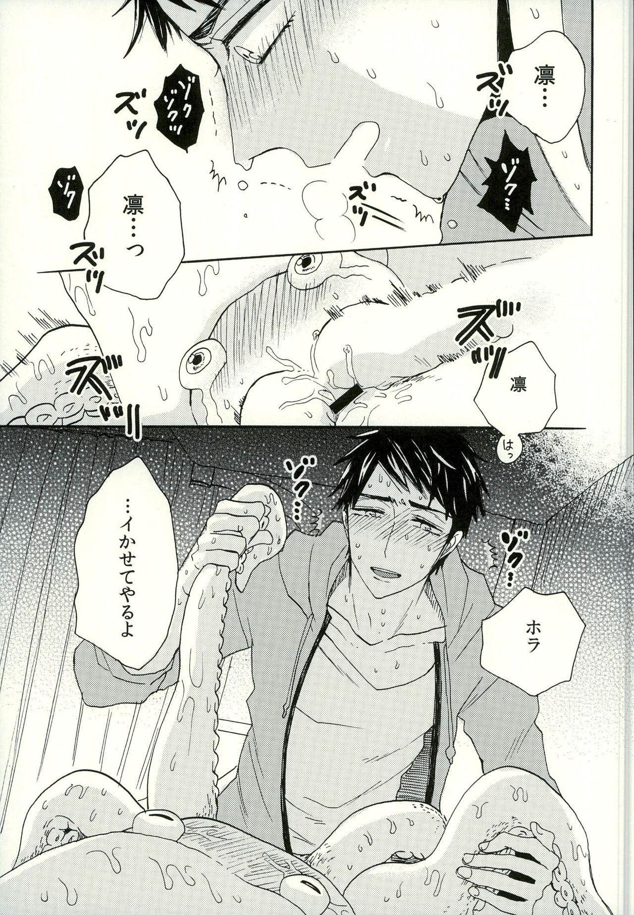 (SUPERKansai20) [hn (Pirori)] Sou-chan Jana-ika!? (Free!) 15