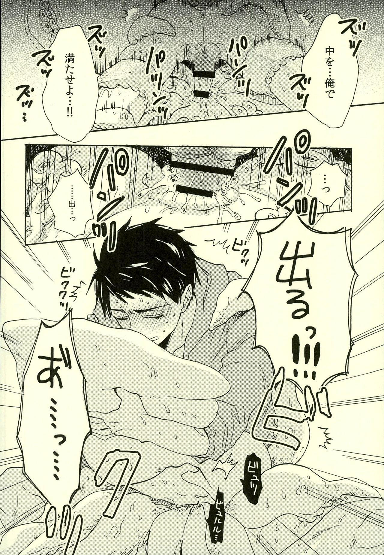 (SUPERKansai20) [hn (Pirori)] Sou-chan Jana-ika!? (Free!) 16