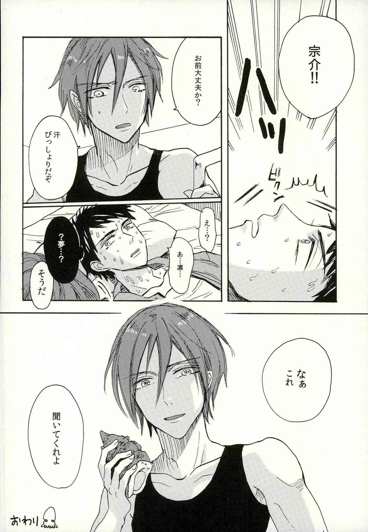(SUPERKansai20) [hn (Pirori)] Sou-chan Jana-ika!? (Free!) 18