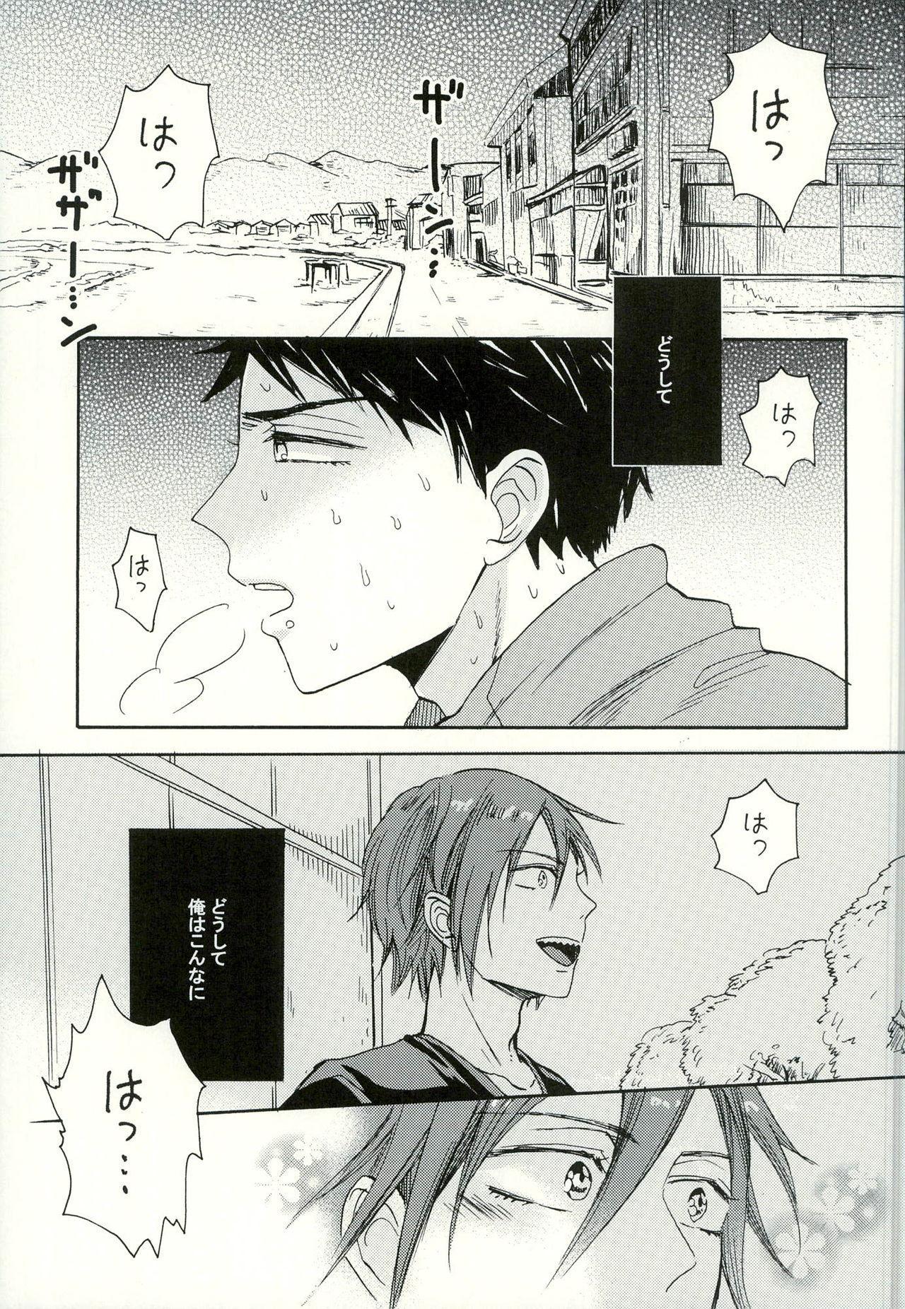 (SUPERKansai20) [hn (Pirori)] Sou-chan Jana-ika!? (Free!) 1