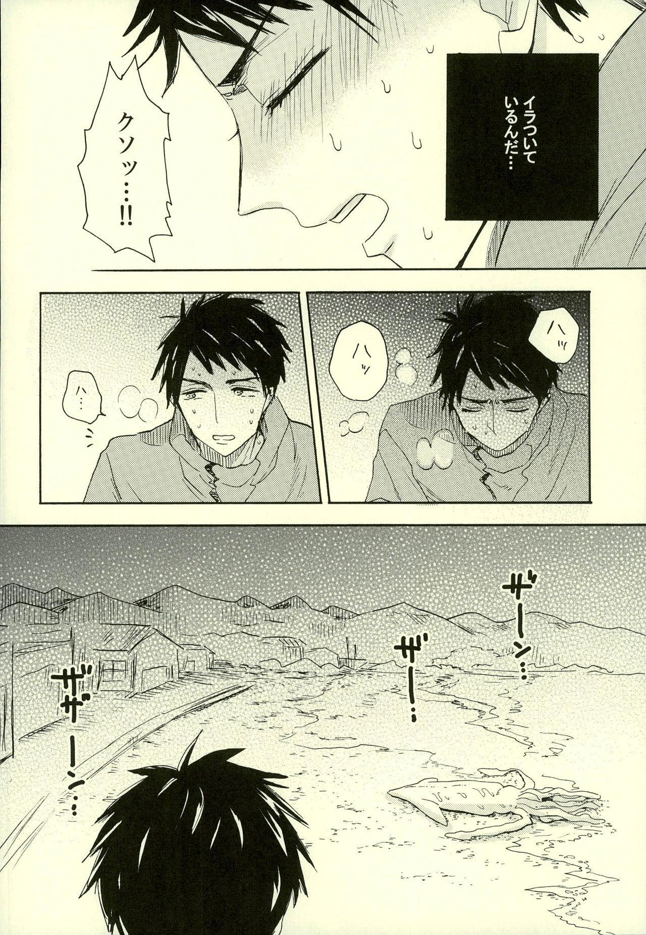 (SUPERKansai20) [hn (Pirori)] Sou-chan Jana-ika!? (Free!) 2