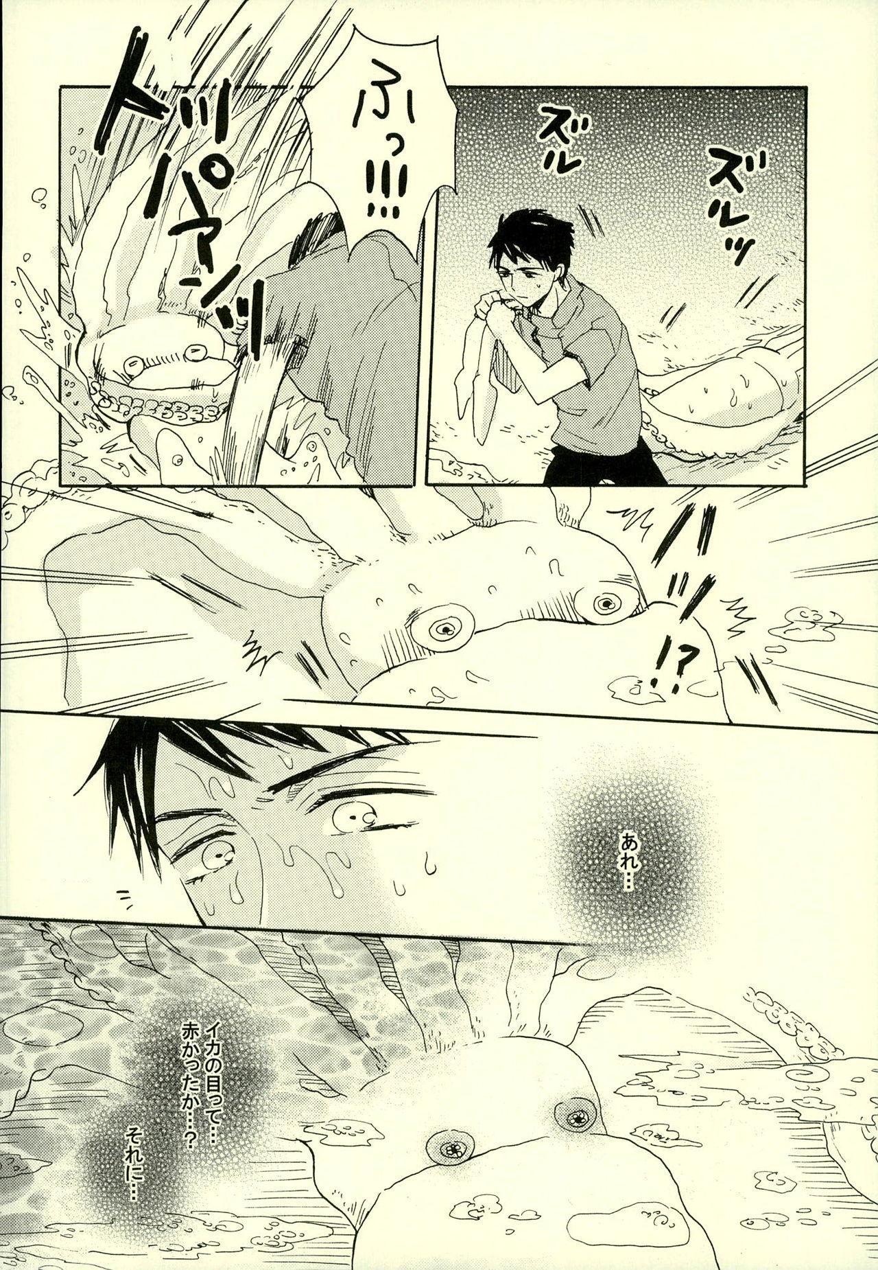 (SUPERKansai20) [hn (Pirori)] Sou-chan Jana-ika!? (Free!) 4