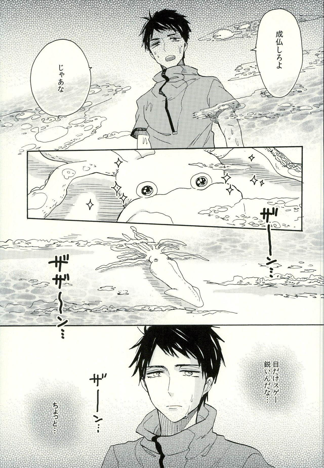 (SUPERKansai20) [hn (Pirori)] Sou-chan Jana-ika!? (Free!) 5