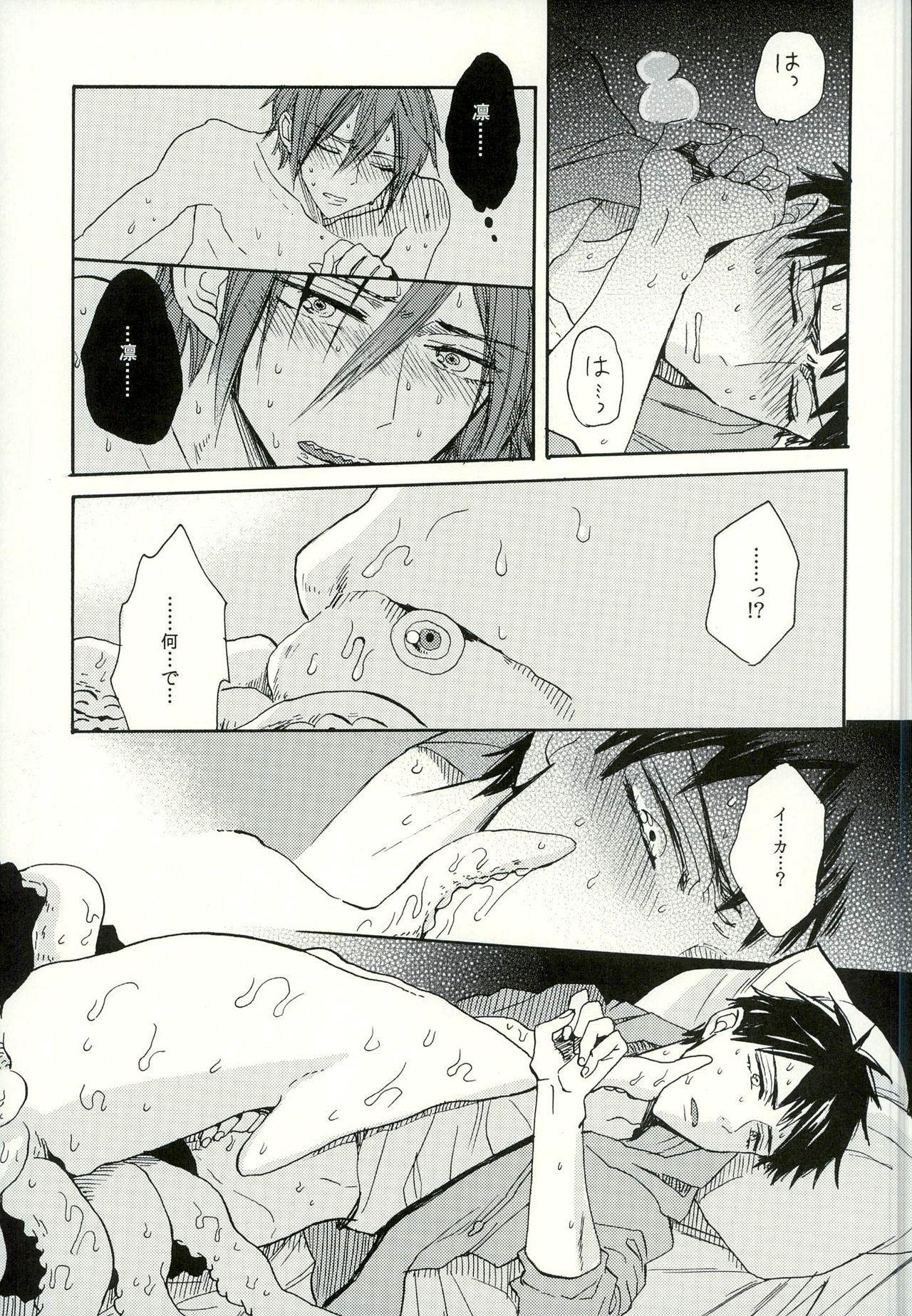(SUPERKansai20) [hn (Pirori)] Sou-chan Jana-ika!? (Free!) 7