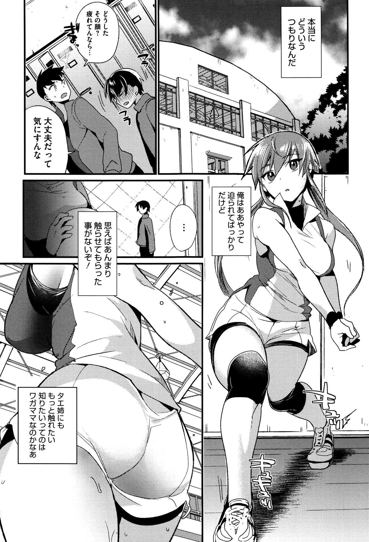 Tsuya, Himegoto 37