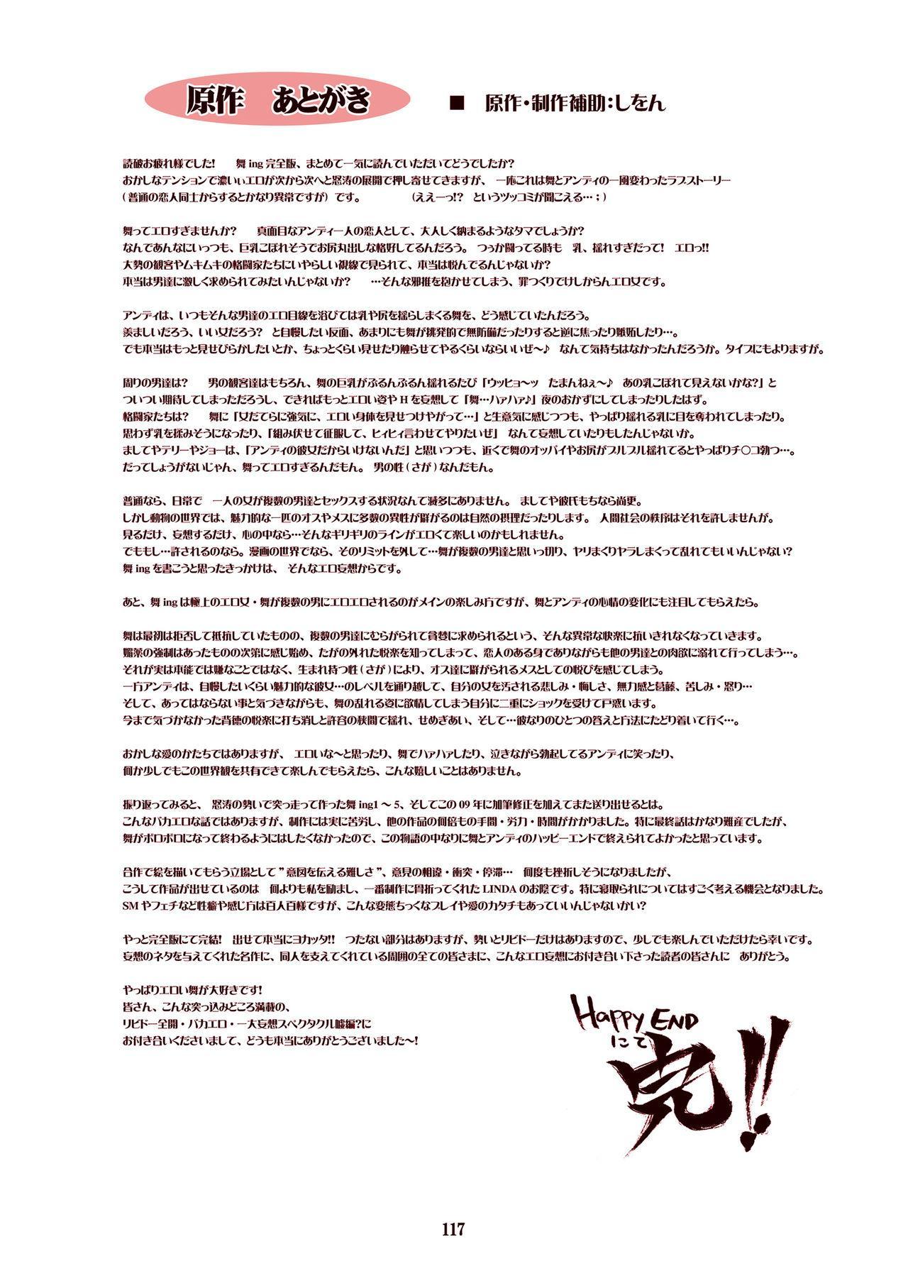 [LINDA]「舞ing(まいっちんぐ)完全版」サンプル●不知火舞 114