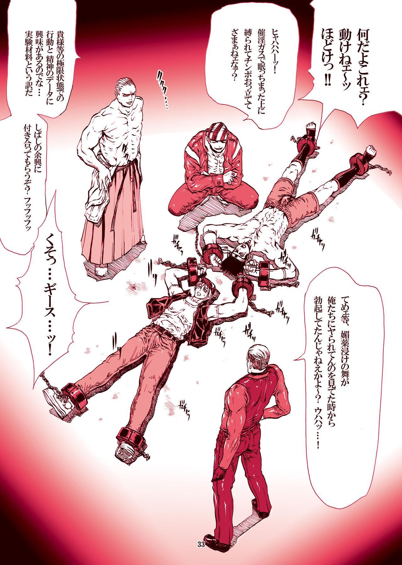 [LINDA]「舞ing(まいっちんぐ)完全版」サンプル●不知火舞 30