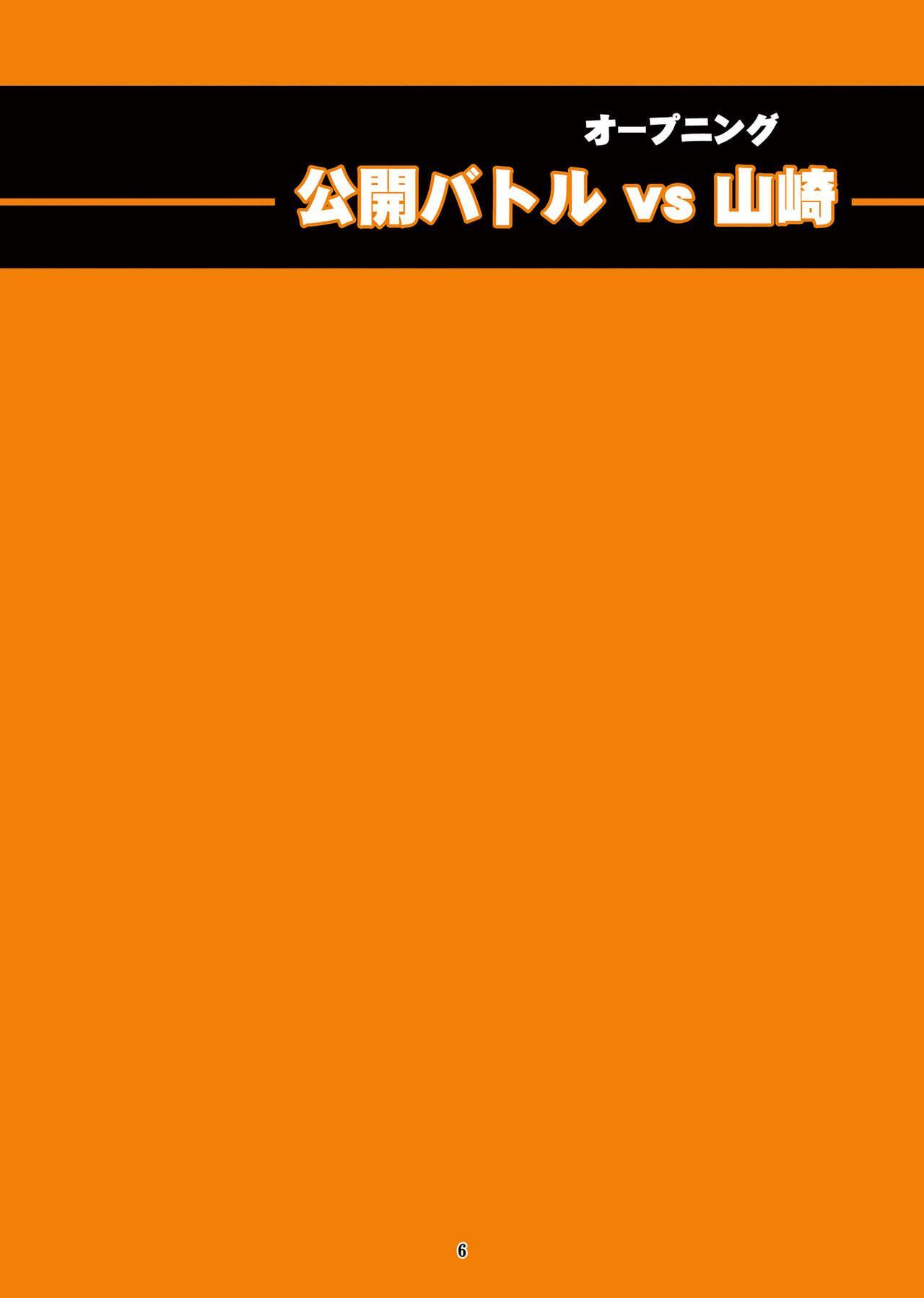 [LINDA]「舞ing(まいっちんぐ)完全版」サンプル●不知火舞 3