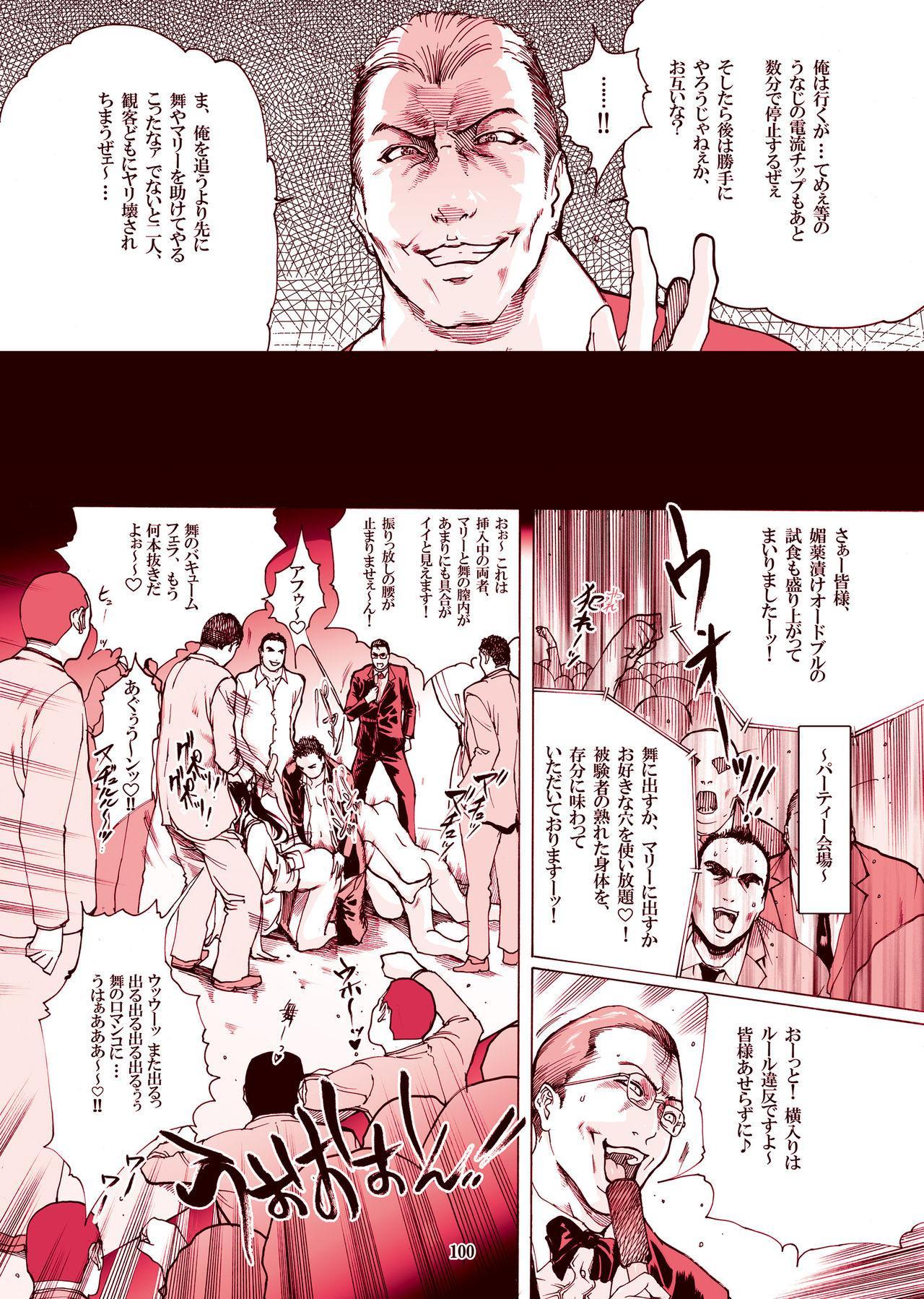 [LINDA]「舞ing(まいっちんぐ)完全版」サンプル●不知火舞 97