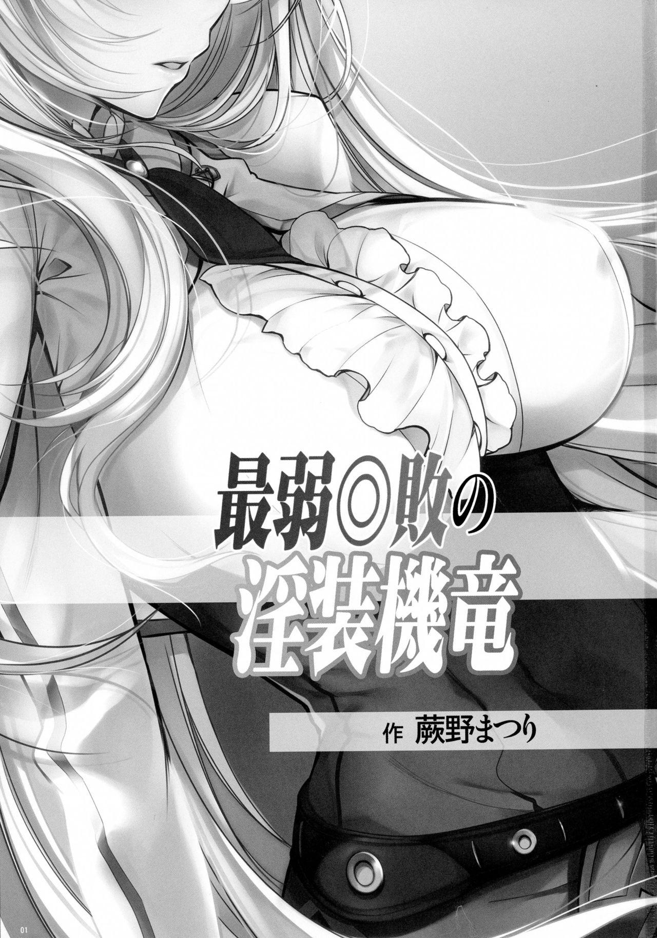 Angel's stroke 95 Saijaku Muhai no Inso Kiryuu 2