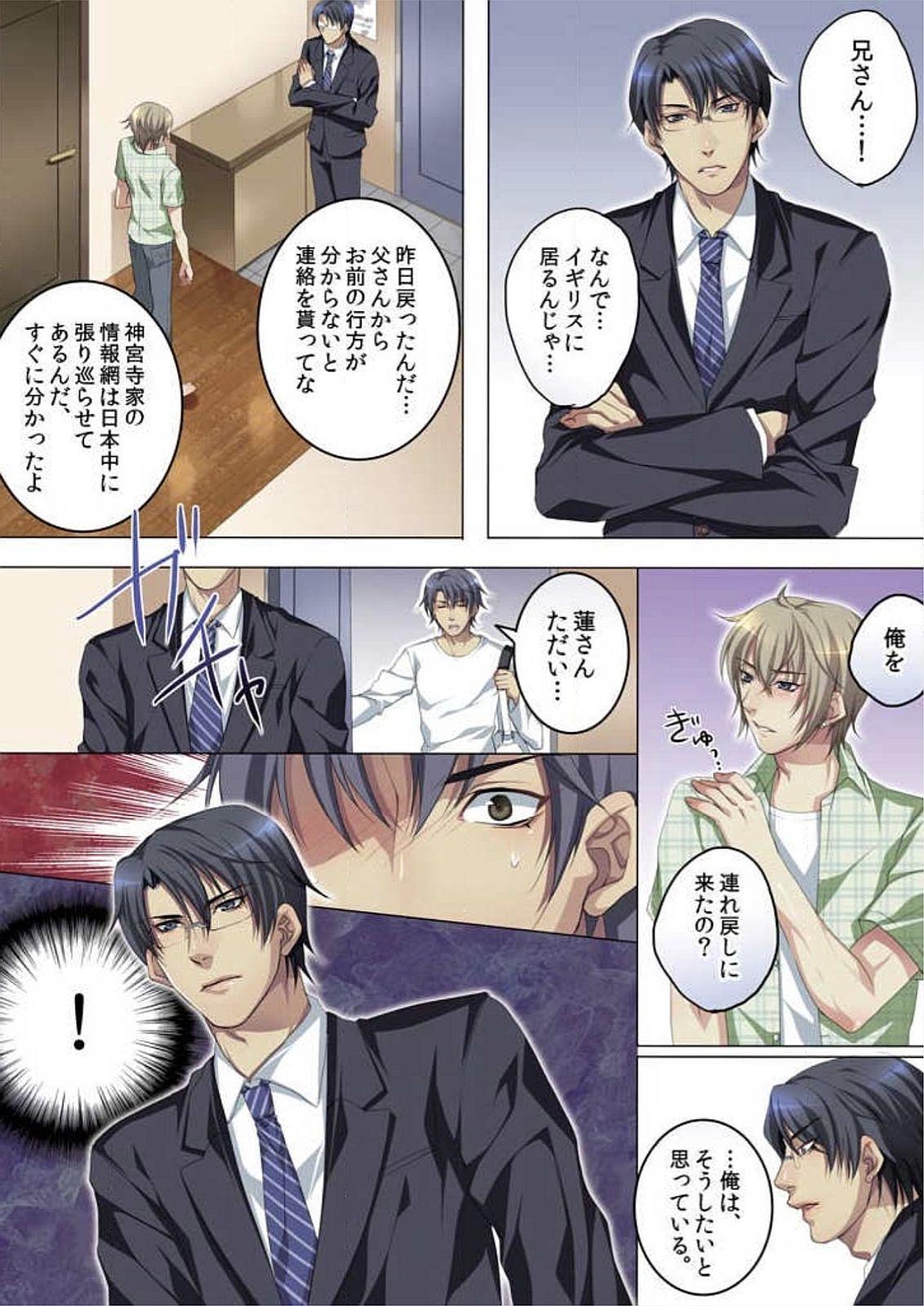 Celeb, Kai Hajimemashita 93