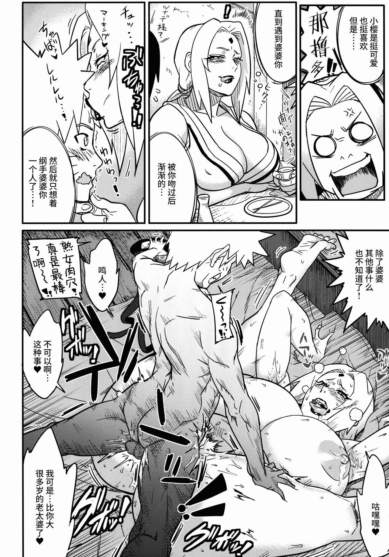 Jukumitsuki Intouden Maki no Ichi 16