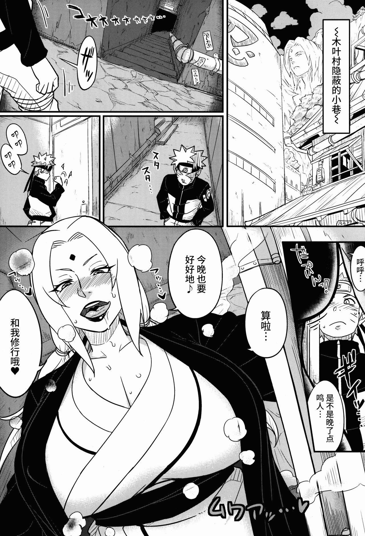 Jukumitsuki Intouden Maki no Ichi 1