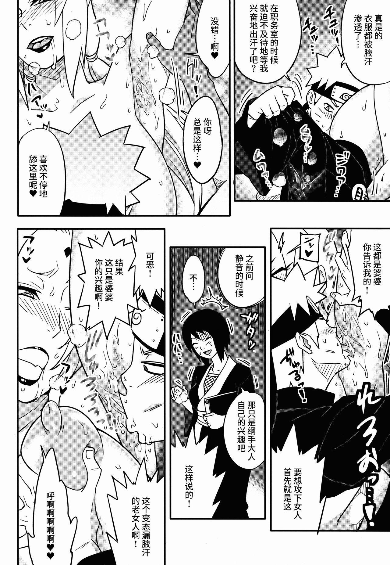 Jukumitsuki Intouden Maki no Ichi 4